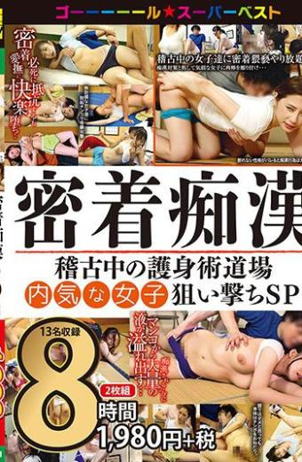Self-directed Fighting Dojo In Conscience Pervert Practicing Shy Girls Aiming Shoot SP 8 Hours