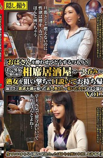 """What Are You Planning To Do With Your Lady Getting Drunk""Take Away And Take Away A Milf Who Is Drinking Alone In A Tavern That Overflows With Young Men And Women And Takes It Home!Loneliness And Frustration Are Solicited Amateur's Dry Body's Body Gets Wet Often! !VOL.27"