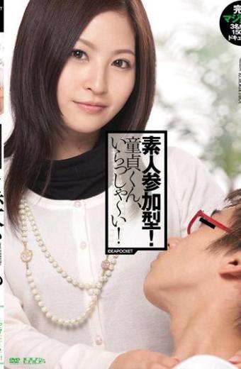 Amateur Participation! Virgin-kun I  Iratsu Person! Kuroki Ichihate