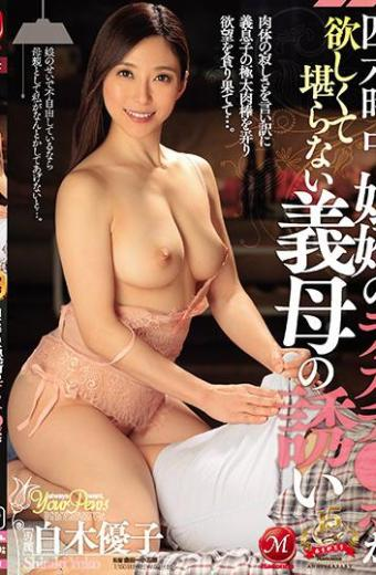 At Last Moment My Sister-in-law's Desk Chair Oka Wanted A Mother-in-law Invitation Yuko Shiraki