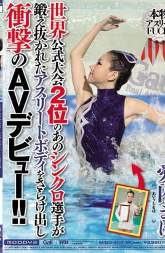 AV Debut Of The Shock Body Sarakedashi Player Synchro Athletes That The World No. 2 Official Tournament Has Been Removed Trained!! Maho In Love