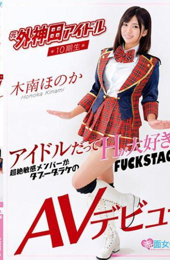 Former Outside Kanda Idol 10th Period Student Kinan Honoka AV Debut