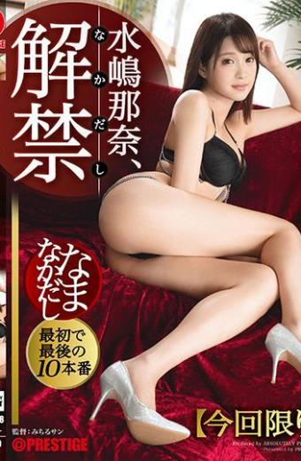 Mizushima Nana Namakoshi 30 Impressive Debut Decorated Former  Idol With Lots Of Cum Shot! !