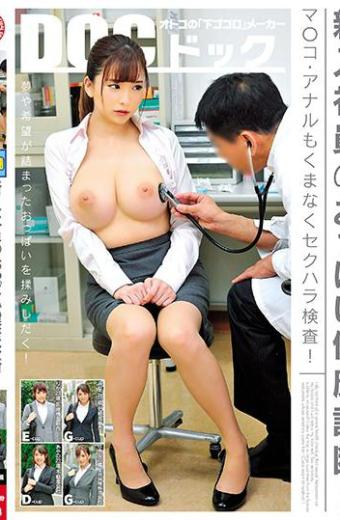 New Employee's Boobs Health Examination! ! Ma Oko Anal Also Searched For Sexual Harassment!