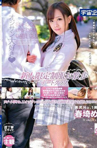 Newcomer Limited Uniform Uniform Walk Dating Club Spring Saitama Vol.001