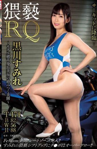 Obscene RQ Model Class High Tall Beautiful Women's Tangled Legs Kurokawa Sumire