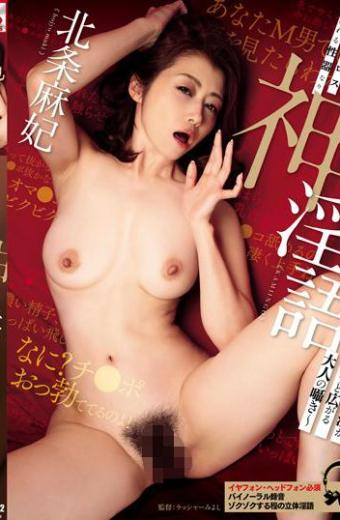 The Mouth Of A Woman Is A Genitals Full Of Eros And God Naked Cowper Juices Spread The Adult's Whispers Hojo Asahi
