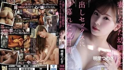 No.174 ADN-256 สาวสุดเปลี่ยว เล่นเสียวลูกน้องผัว Tsumugi Akari