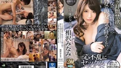 No.228 IPX-273 พร้อมเสมอ..ถ้าเธอสนอง Minami Aizawa