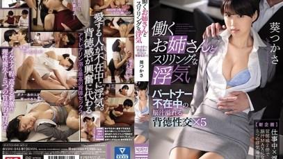 No.236 SSNI-846 เสียวหีทุกท่า ห้าชุดเด็ด Tsukasa Aoi