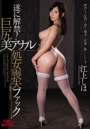 JUFD-659 Finally Lifted big Beauty Anal Loss Of Virginity Fuck Shiho Egami