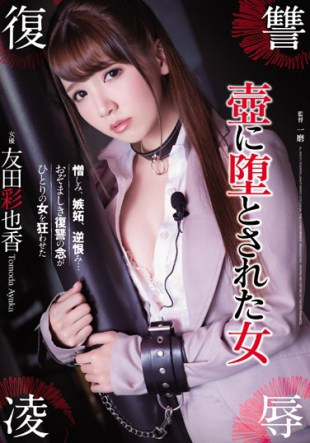 ADN-126 Revenge Rape A Woman Has Been The Fallen In The Pot Ayaka Tomoda