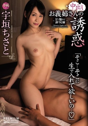 PGD-955 Temptation Of Senior Cow Sister 39 s Sister Utaki Chisato