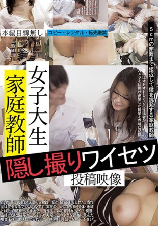 TUE-061 Female College Student Tutor Hidden Camera Obscenity Post Video
