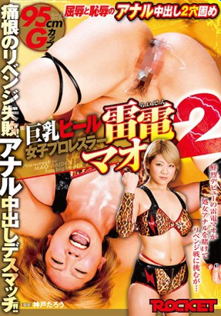 RCTD-006 Big Breasts Heel Women 39 s Pro Wrestler Raiden Mao 2 Rebuke Frenzied Frustrated Anal Cum Shot Deathmatch It Is