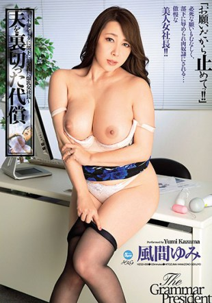 HZGD-058 Compensation For Betraying Her Husband President Of A Woman Who Was Fucked By His Subordinates With Infidelity Yumi Kazama