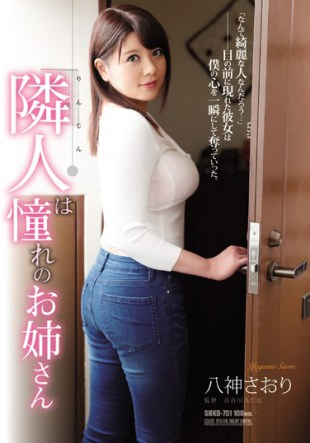 SHKD-751 Neighbors Are Longing Sisters Saigo Yagami