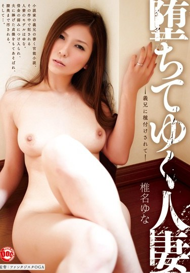 [CRS-068] Downfall of a Married Woman Fucked my Her Brother-in-Law Yuna Shina