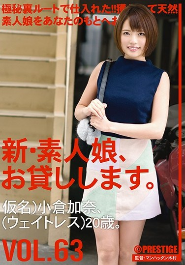 CHN-133 New Amateur Daughter, And Then Lend You. VOL.63 Kana Ogura