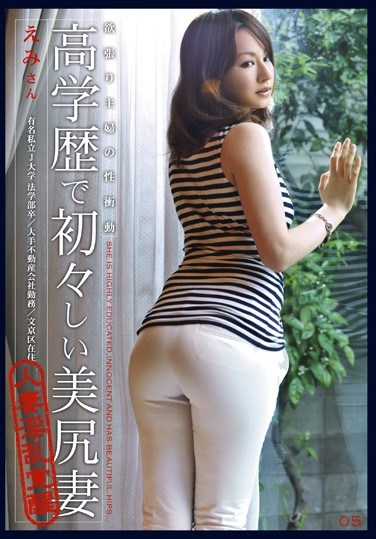 [MDC-005] Greedy Wife's Sexual Urge 05 Highly Educated Wife With a Fresh Beautiful Ass