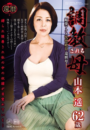 [BRK-05] Breaking In For Mother – Drugged Climax – Mother On Her Sixtieth Birthday Haruka Yamamoto