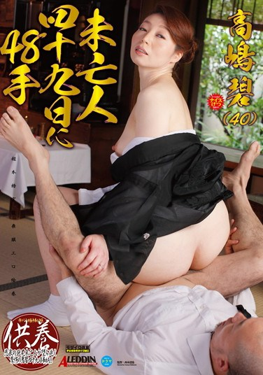 [SPRD-591] Widow 48 hands on the 49th day her husband died Midori Takashima