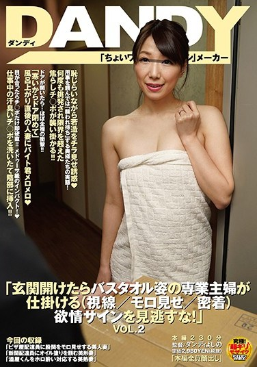 "[DANDY-547] ""When You Open The Front Door And There's A Housewife Standing There Wrapped In Only A Towel(She's Staring Right At You And Showing You Her Body And Snuggling Up To You Nice And Close), Make Sure You Don't Miss The Signs She's Giving You!"" vol. 2"