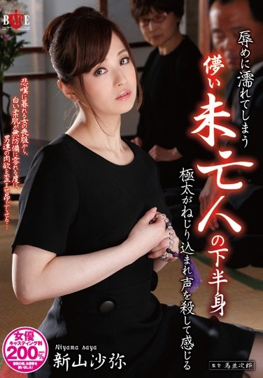[HBAD-260] A Fickle Widow Gets Wet From Being Shamed And Tries Not to Wail When Getting Her Thick Lower-Half Screwed Saya Niyama