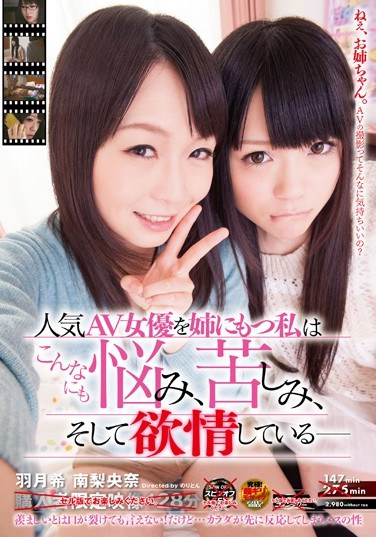 [TIN-004] The Fact That My Little Sister Is A Porn Star Makes Me Worry Suffer And Horny All At The Same Time Nozomi Hatzuki And Riona Minami