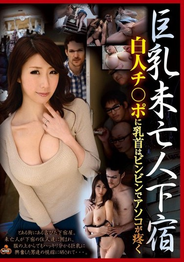 [NITR-068] Inside the Home of a Busty Widow My Nipples Go Hard And My Vagina Throbs For White Cock