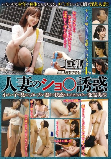 [IBMA-005] A Married Woman's Shota Temptation. When She Sees A Boy, The Perverted Madam Can't Stop Shaking In Ecstasy