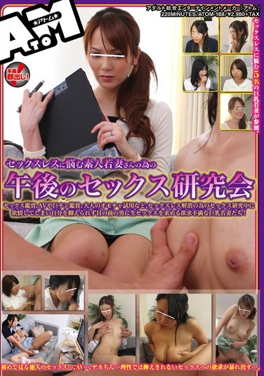 ATOM-188 Eyes Not Be Suppressed Their Sex Study Group Sex Appreciation Of The Afternoon For The Amateur Young Wife Who Suffer From Sexless, Huge Chin Appreciation And AV, And Toys Trial Of Adult, Would Be Horny To Sex During The Study For The Sexless Resolution Busty Young Wife Who Are Frustrated Seeking Raw Sex In Front Of The Man!