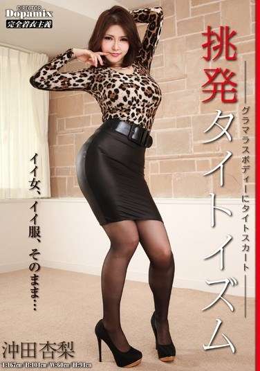 DPMI-011 Pear Apricot Okita Tight Ism Provocation