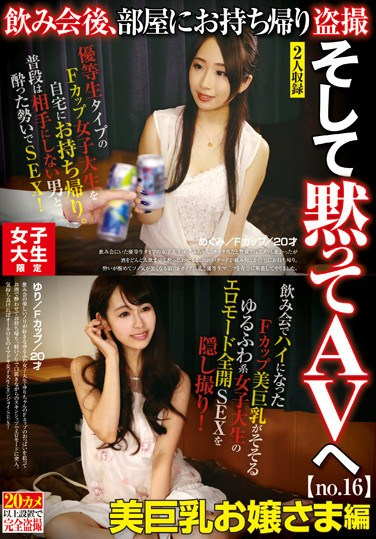 AKID-045 Female College Limited Drinking Party, Take It Home And Take Voyeur And Silence To The AV No.16 Big Breasts Lady Megumi Megumi / F Cup / 20 Years Old Yuria / F Cup / 20 Years Old