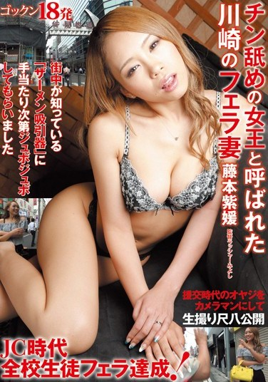 BONU-004 Chin Rim Kawasaki Blow Wife Was Called The Queen Of Fujimoto Murasakihime