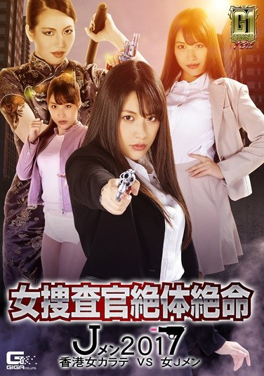 TGGP-90 【G1】 Female Investigator Absolutely Unexpected J Men 2017 Hong Kong Female Karaté VS Jen J Men