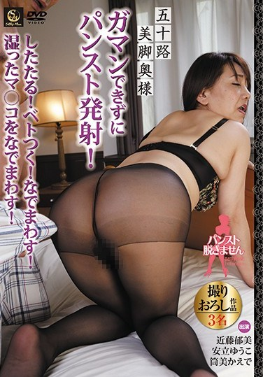 SKM-1002 Pantyhose Fired Can Not Be Age Fifty Legs Wife Endure!Dripping!Beto Arrive!Stroked Turn!Turn Stroked Wet Co ○ Ma! Ikumi Kondo Yuko Anritsu Kaede Tsutsumi