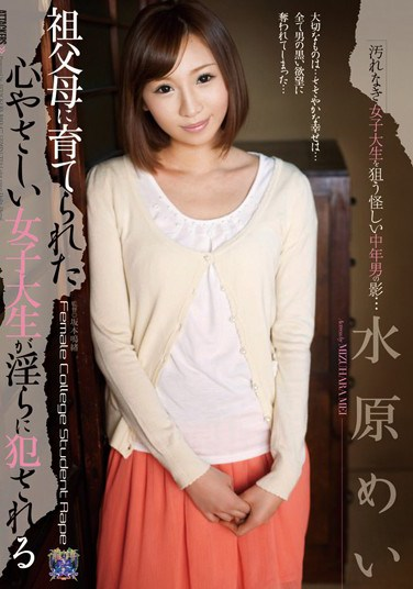 [RBD-477] Nice College Girl Raised By Grandparents Gets Naughtily Violated Mei Mizuhara