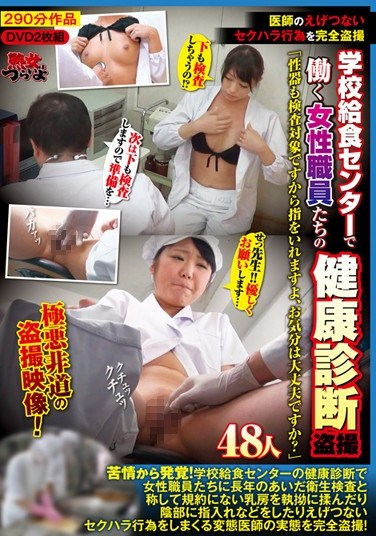 "TURA-215 Health Diagnosis Voyeur Of Female Employees Who Work A Nasty Sexual Harassment Act Of The Doctor In Full Voyeur School Meal Center ""it Will Put The Finger Because Also Genital Is Inspected, Or Your Mood Is All Right?"""