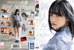 (Uncensored Leaked) MIDE-812 AV Pendatang Baru Debut Penentuan Idol Nyata Sora Minamino