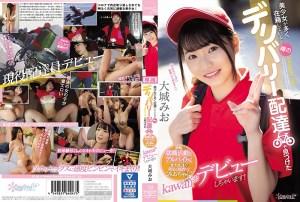 CAWD-168 Saya Akan Melakukan Debut Sebagai Mio-chan yang Cerah dan Murni ~ Pekerjaan Paruh Waktu…