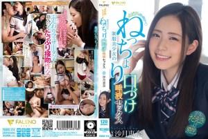 FSDSS-174 Kalo Ngiler ~ Seragam Intercourse Cewek Cantik Berciuman Liur Ena Satsuki