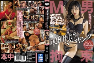 HND-969 M Man Restraint / Reverse Seeding Marking Bondage Slut Sister Rei Kuruki Cum Inside Sampai Diciptakan