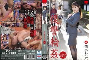 HODV-21556 Melewati Roda Pembalasan Teman ~ Reika Hashimoto