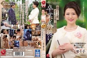 JUL-491 Setelah Upacara Wisuda… Hadiah Dari Ibu Mertua Untuk Anda Sebagai Orang Dewasa… Kinoshita Ririko