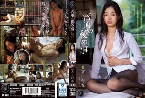 (SubThai) ATID-308 Hal Rahasia Tersembunyi Dengan Kolega Di Tujuan Perjalanan Bisnis.  Natsume Saiharu
