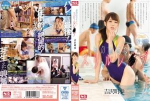 (Tanpa Sensor Bocor) SNIS-812 Jangan Keluarkan Suara Surirure Akiho Yoshizawa