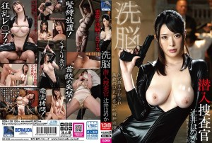 BDA-138 Penyelidik Rahasia Pencucian Otak Honoka Tsujii
