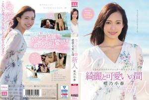 Mahasiswa Aktif MIDE-640 Quarter Yang Baru Beranjak 20 Tahun Sementara Sakino Koharu Cantik Dan Lucu