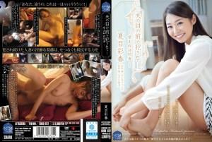 (Tanpa Sensor Bocor) SHKD-612 Dan Bercinta Di Depan Mata Suaminya… Natsume Saiharu